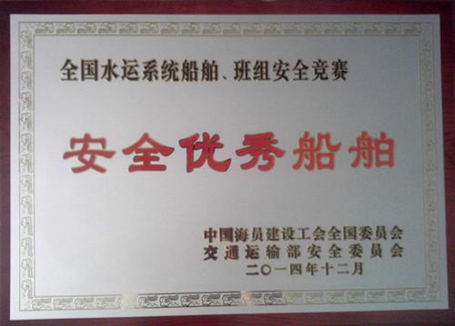 """""""长江三峡8""""荣获2013年度全国水运系统安全优秀船舶"""