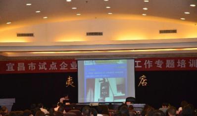 长江高速参加全市试点企业旅游标准化专题培训