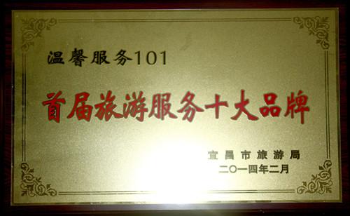 宜昌市首届旅游服务十大品牌