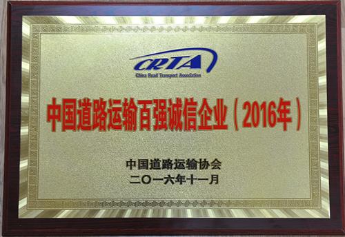 """中国道路运输协会授予""""中国道路运输百强诚信企业"""""""